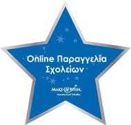Online Παραγγελία Σχολείων